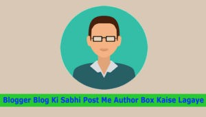 author box kaise lagaye
