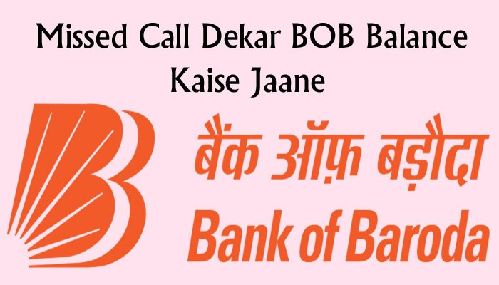 Missed Call Karke Bank Of Baroda Account Balance Jaane