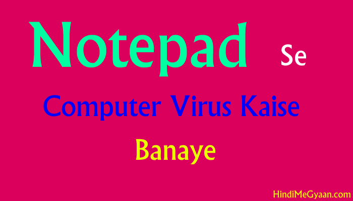 kisi ka bhi computer hang kaise kare