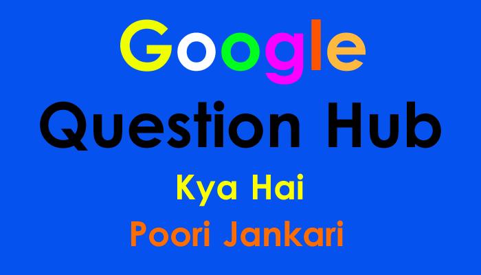 question hub क्या है पूरी जानकारी