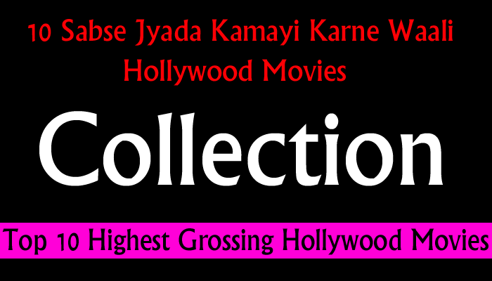 10 sabse jyada kamayi karne waali movies