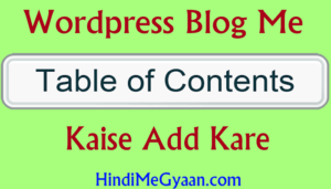 wordpress blog me table of contents kaise add kare