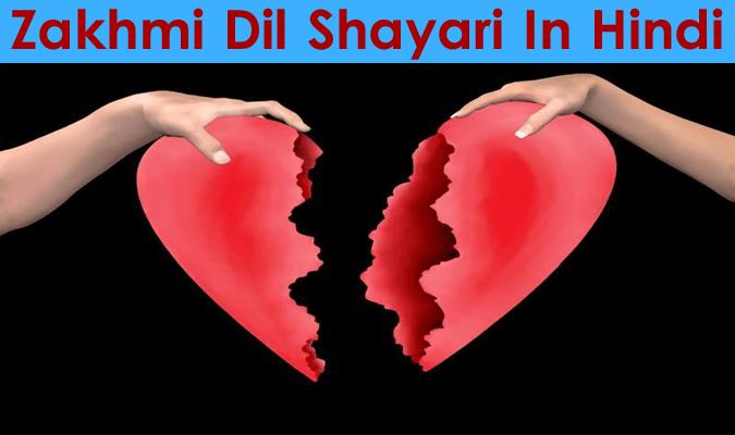 zakhmi dil shayari