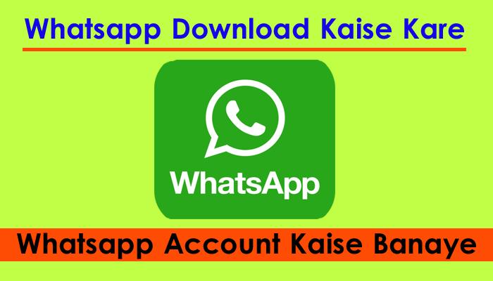 whatsapp account kaise banaye
